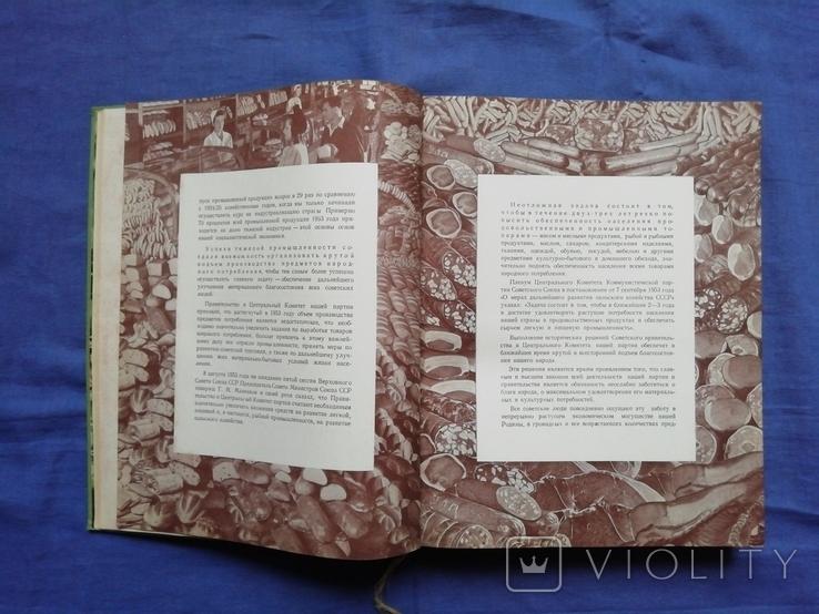 1953 Книга о вкусной  и здоровой пище СССР, фото №8