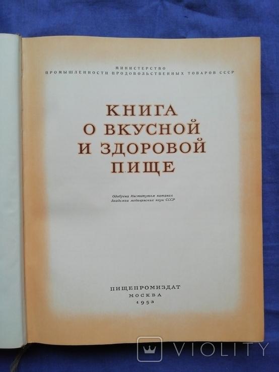 1953 Книга о вкусной  и здоровой пище СССР, фото №11