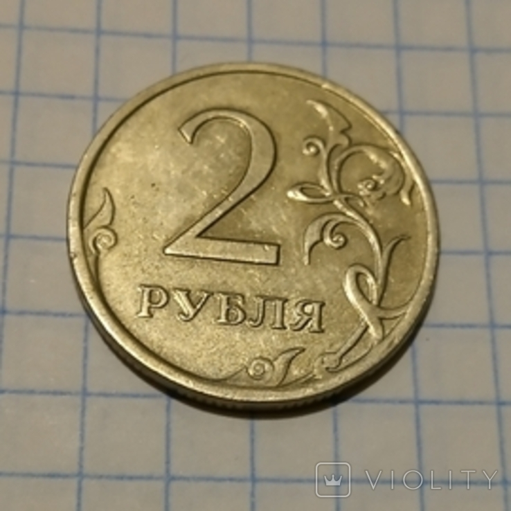2 рубля 2009г. Россия, фото №2