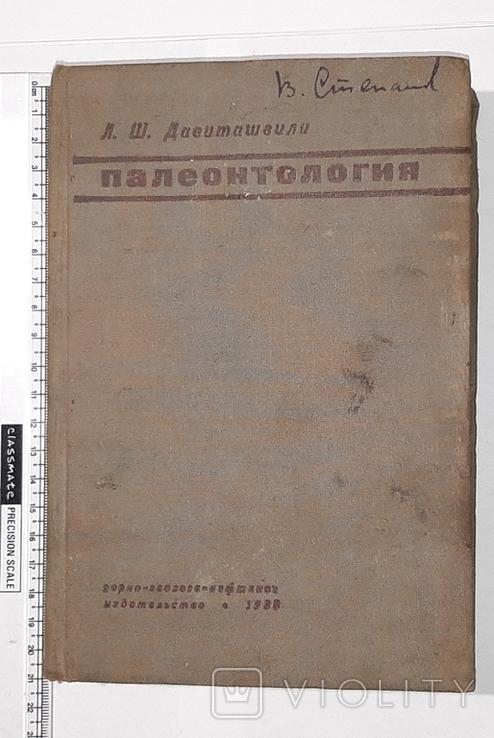 Палеонтология, Л.Ш. Давиташвили. 1933 год, фото №2