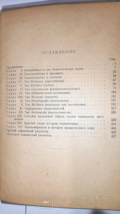 Палеонтология, Л.Ш. Давиташвили. 1933 год, фото №4