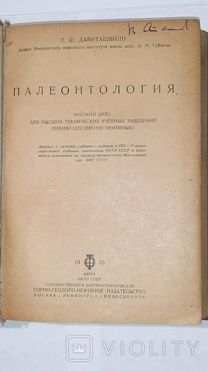 Палеонтология, Л.Ш. Давиташвили. 1933 год, фото №5