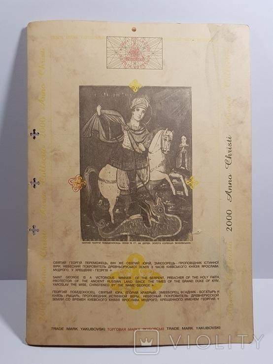 Оберег Святой Георгий. Сувенир., фото №2