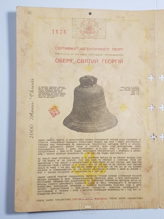 Оберег Святой Георгий. Сувенир., фото №4