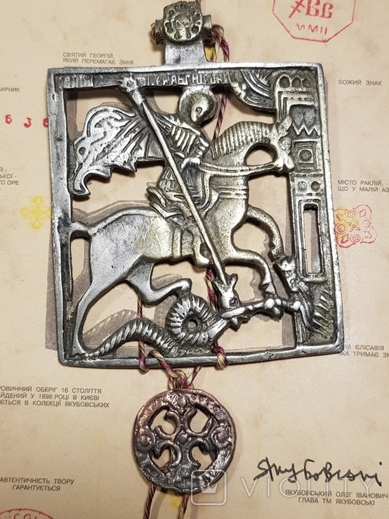 Оберег Святой Георгий. Сувенир., фото №6