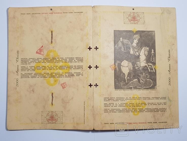 Оберег Святой Георгий. Сувенир., фото №7