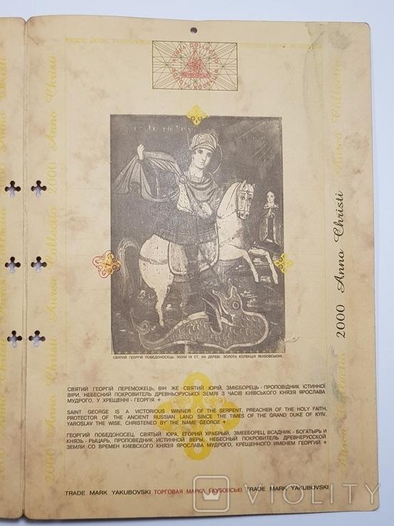 Оберег Святой Георгий. Сувенир., фото №9