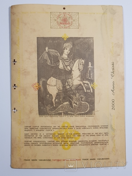 Оберег Святой Георгий. Сувенир., фото №10