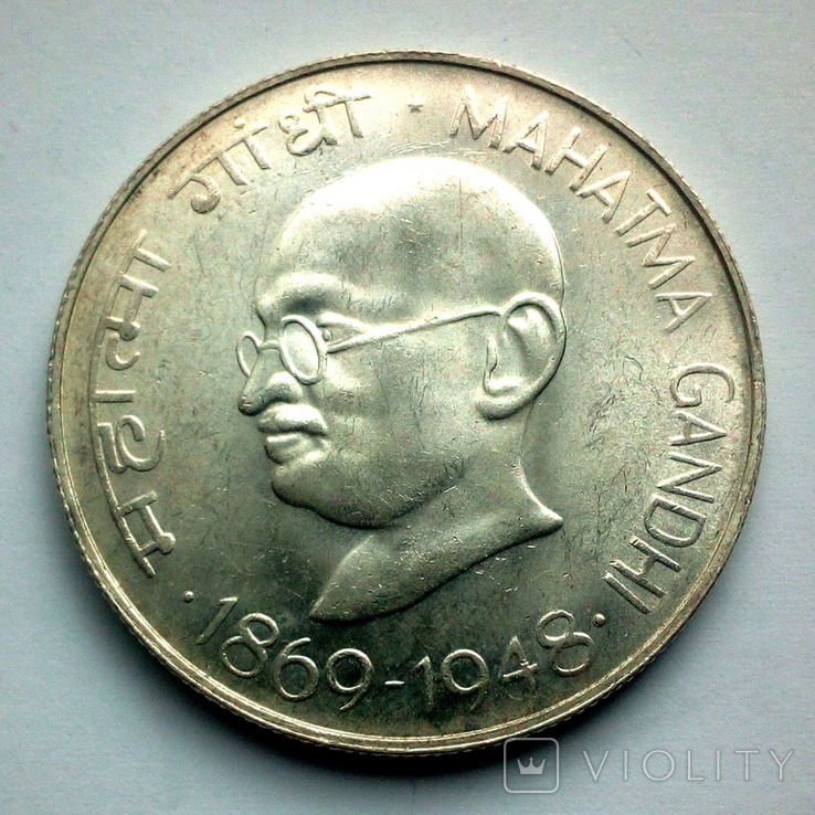 Индия 10 рупий 1969 г. - 100 лет со дня рождения Махатмы Ганди, фото №5
