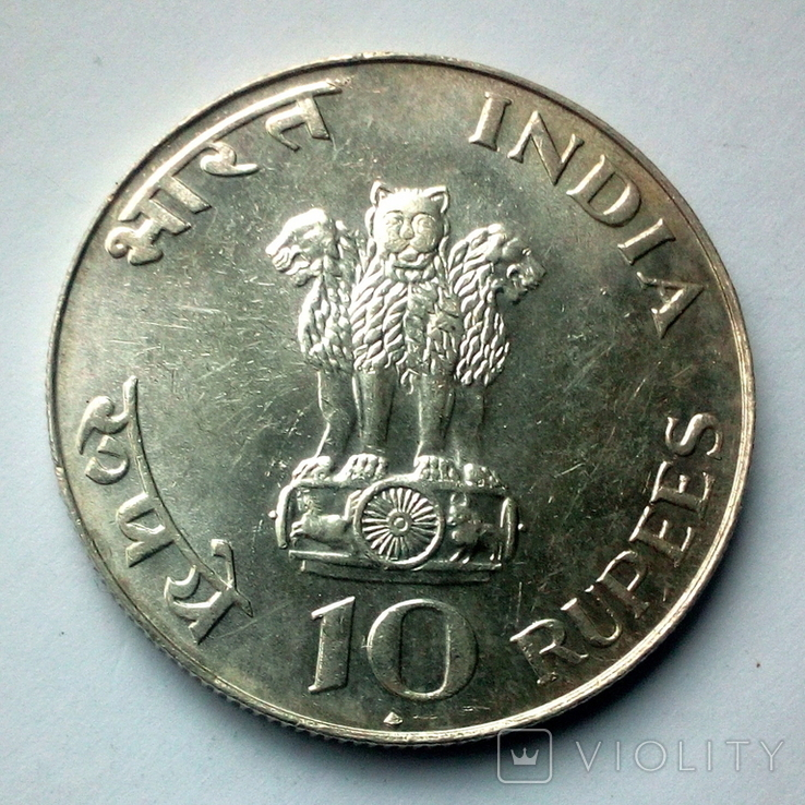 Индия 10 рупий 1969 г. - 100 лет со дня рождения Махатмы Ганди, фото №6