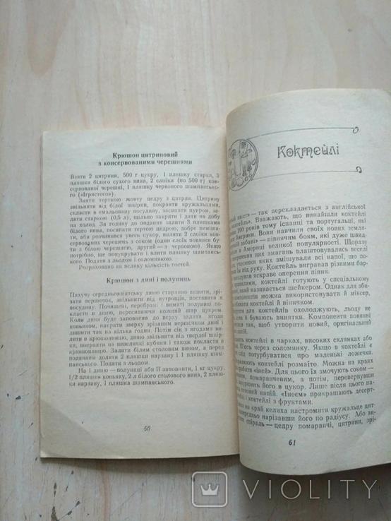 Щоб наливались повнії чари 1992р., фото №8
