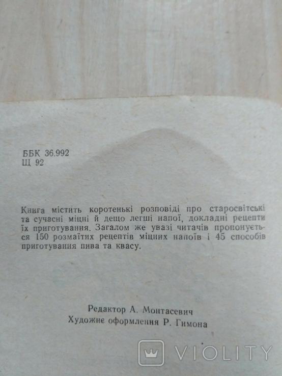 Щоб наливались повнії чари 1992р., фото №10