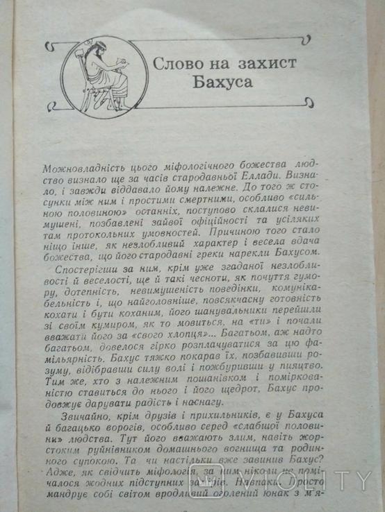 Щоб наливались повнії чари 1992р., фото №11