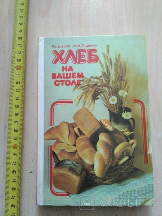Хлеб на вашем столе 1990р., фото №2