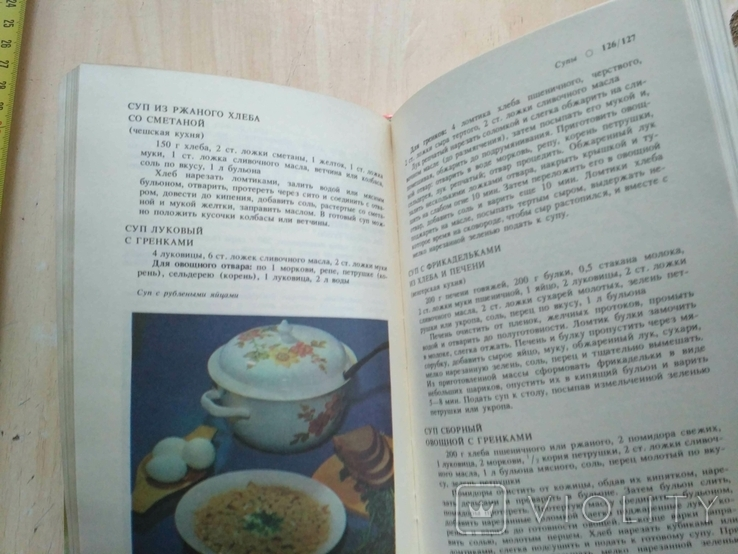Хлеб на вашем столе 1990р., фото №6