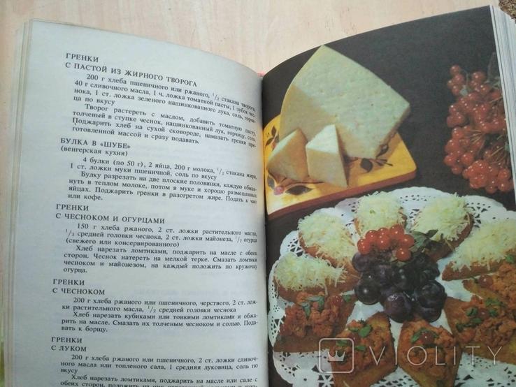 Хлеб на вашем столе 1990р., фото №7