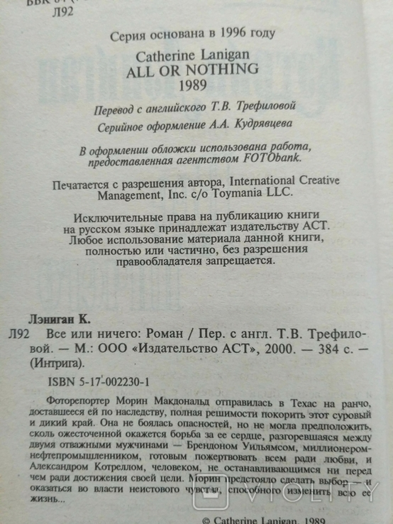 """Кэтрин Лэниган """"Все или ничего"""" 1999р., фото №7"""