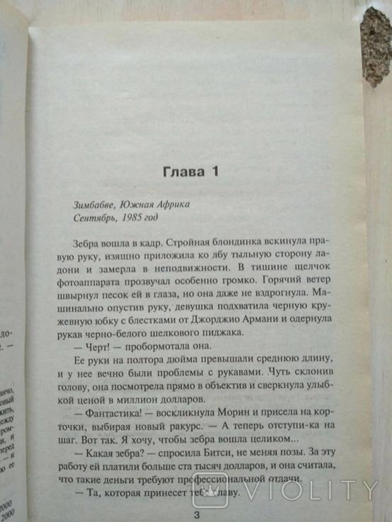 """Кэтрин Лэниган """"Все или ничего"""" 1999р., фото №8"""