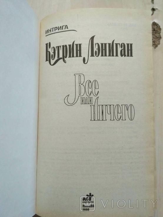 """Кэтрин Лэниган """"Все или ничего"""" 1999р., фото №9"""