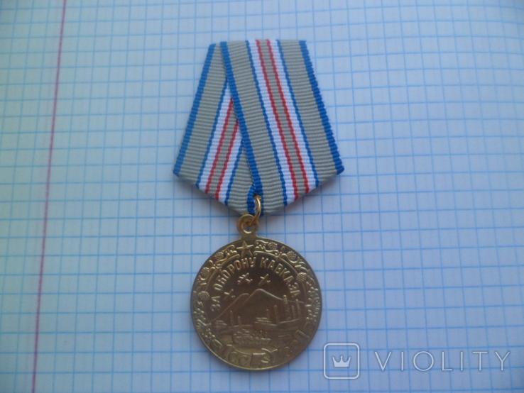 За оборону Кавказа , копия, фото №2
