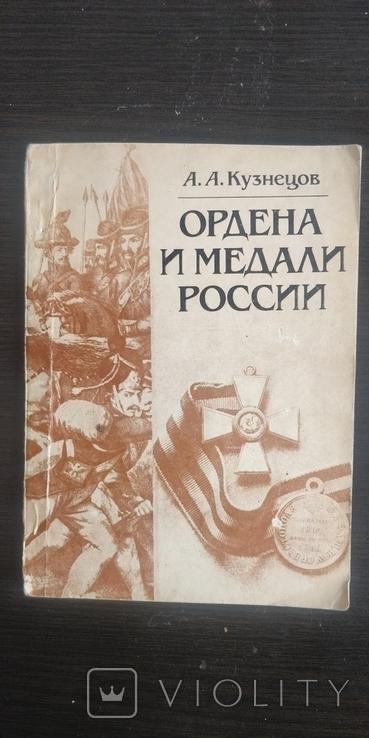 """А.А.Кузнецов""""Ордена и медали России""""МГУ,1985 год, фото №2"""