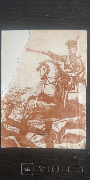 """А.А.Кузнецов""""Ордена и медали России""""МГУ,1985 год, фото №3"""