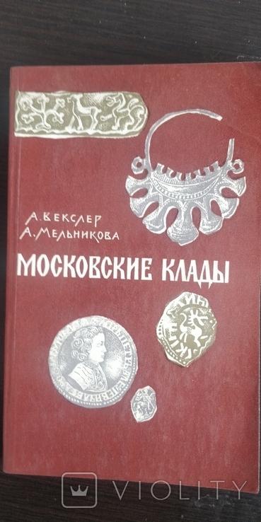"""А.Векслер,А.Мельникова""""Московские клады""""1973 г."""