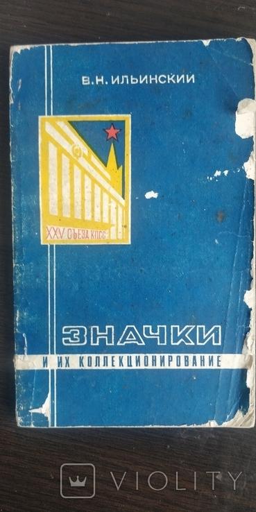 """В.Ильинский""""Значки и их коллекционирование"""" ,1976 г."""