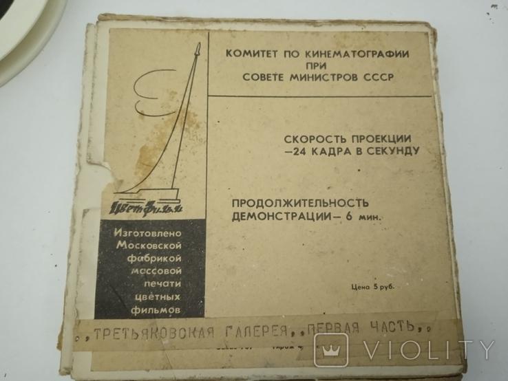 Цветной фильм Третьяковская галерея на пленке 8мм, фото №5