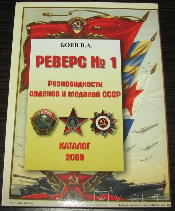 Каталог книга справочник Реверс 1 награды орден медаль СССР