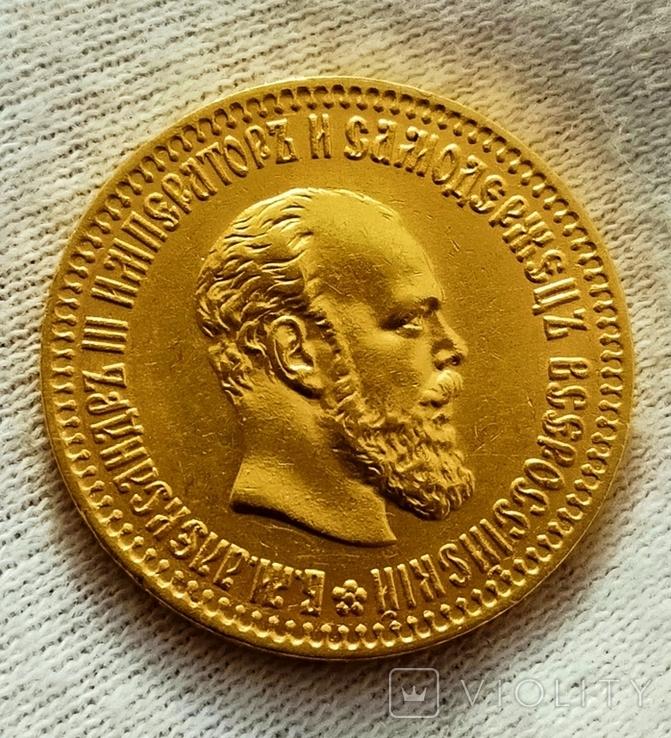10 рублей Александра ІІІ 1894, фото №2