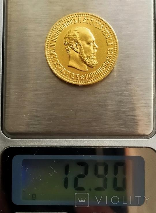 10 рублей Александра ІІІ 1894, фото №4