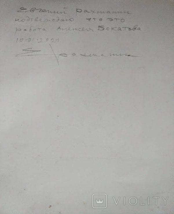 "Одесса,А.Бокатов""Без названия"",б.тушь,8,8х10,7см,1981г.подпись, фото №8"