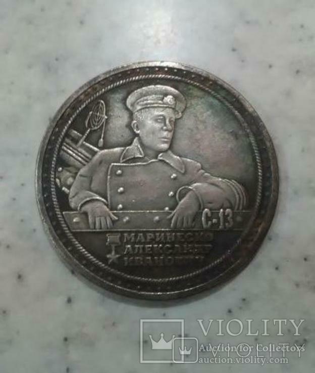 Медаль Маринеско А.И. Балтийский флот ПЛ-С13 копия, фото №2