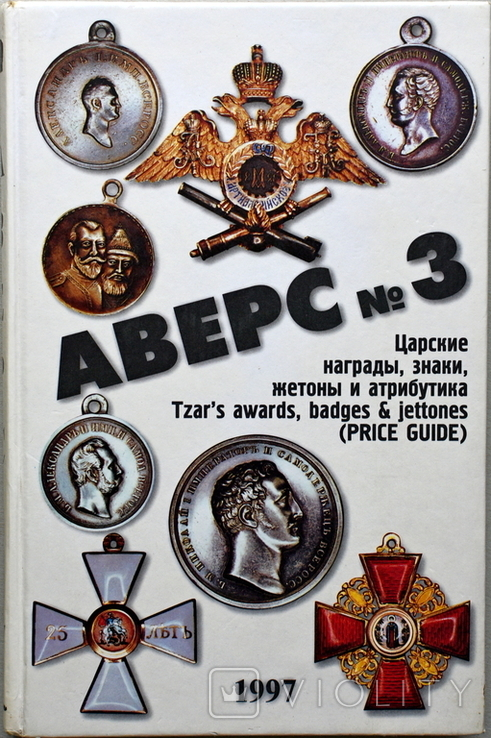 Аверс №3. Царские награды, знаки, жетоны и атрибутика., фото №2
