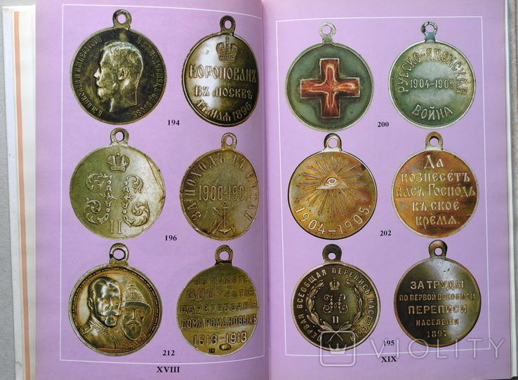 Аверс №3. Царские награды, знаки, жетоны и атрибутика., фото №4