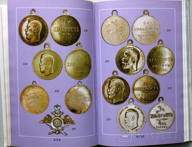 Аверс №3. Царские награды, знаки, жетоны и атрибутика., фото №5