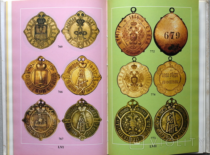 Аверс №3. Царские награды, знаки, жетоны и атрибутика., фото №6