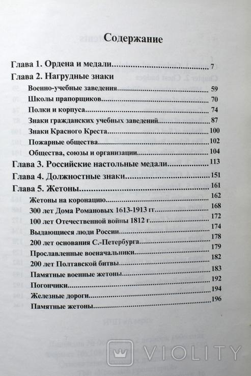 Аверс №3. Царские награды, знаки, жетоны и атрибутика., фото №7