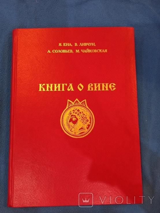 Книга о Вине., фото №2
