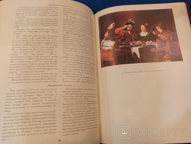 Книга о Вине., фото №4