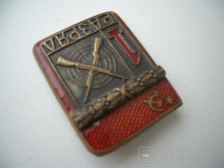 Знак тяжелый 1-й разряд стрельба СССР, фото №2