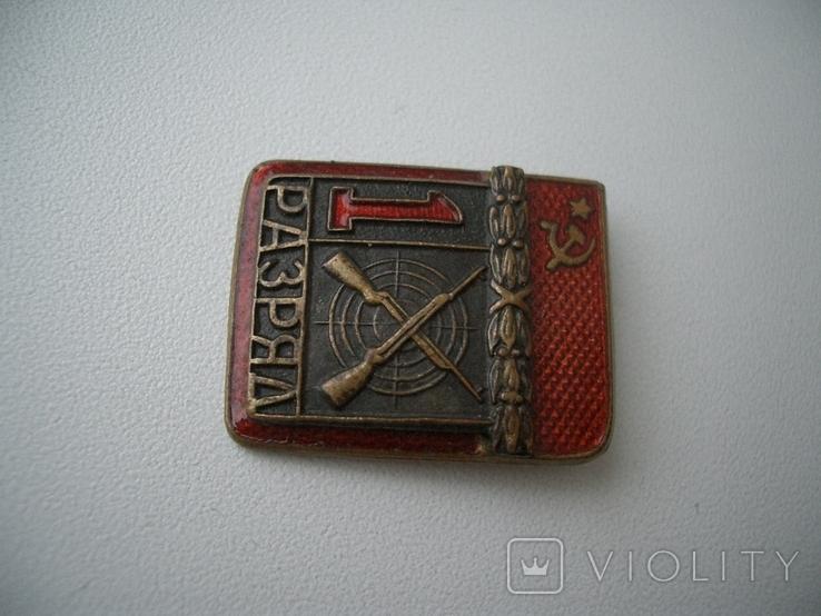 Знак тяжелый 1-й разряд стрельба СССР, фото №3