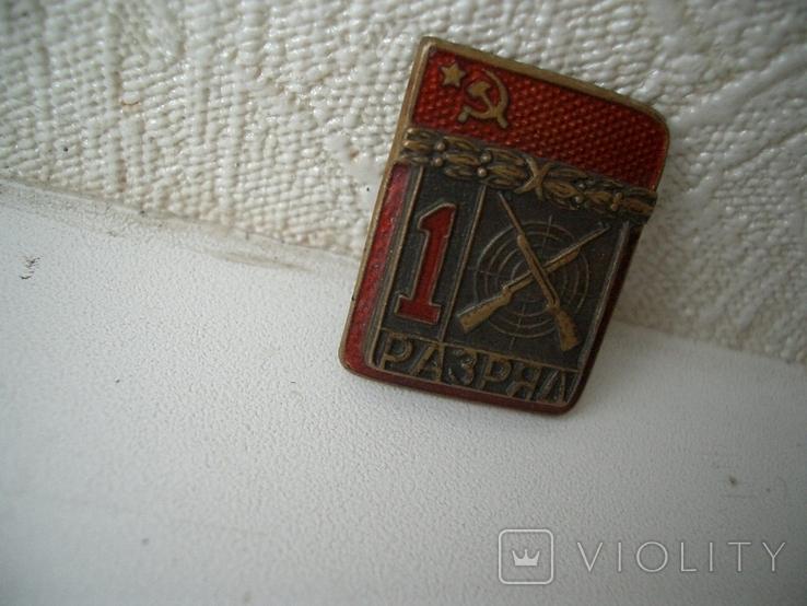 Знак тяжелый 1-й разряд стрельба СССР, фото №4