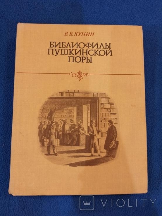 Библиофилы Пушкинской поры. В.В.Кунин, фото №2