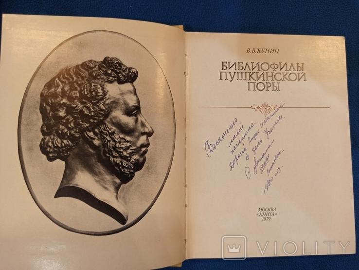 Библиофилы Пушкинской поры. В.В.Кунин, фото №3