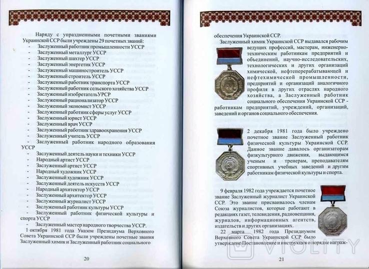 БОЕВ Почетные звания Украинской ССР Каталог заслужений заслуженный. ОРИГИНАЛ, фото №4