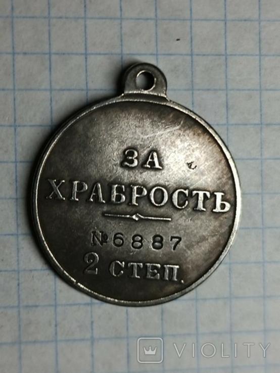 Медаль за храбрость 2 степени номерая копия, фото №2
