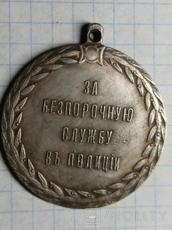 Медаль за беспорочную службу в полиции Ник.2 копия, фото №3