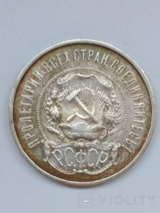 50 копеек 1922 г., фото №3